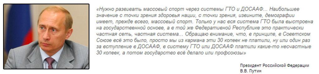 putin_DOSAAF